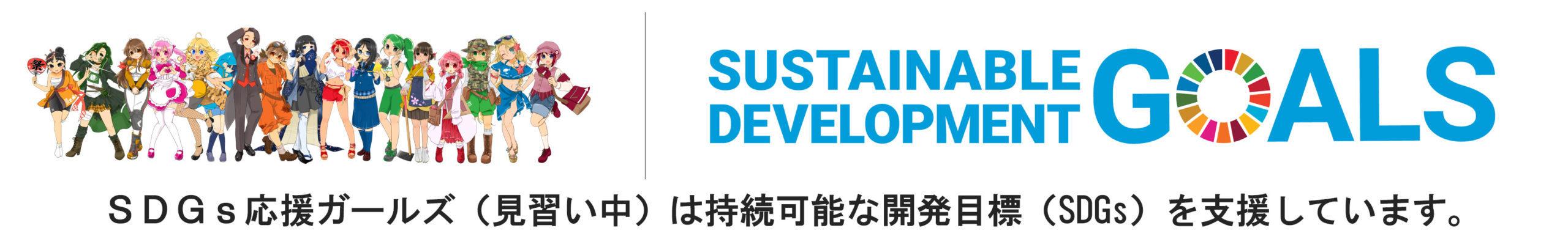 SDGs応援ガールズ(見習い中)