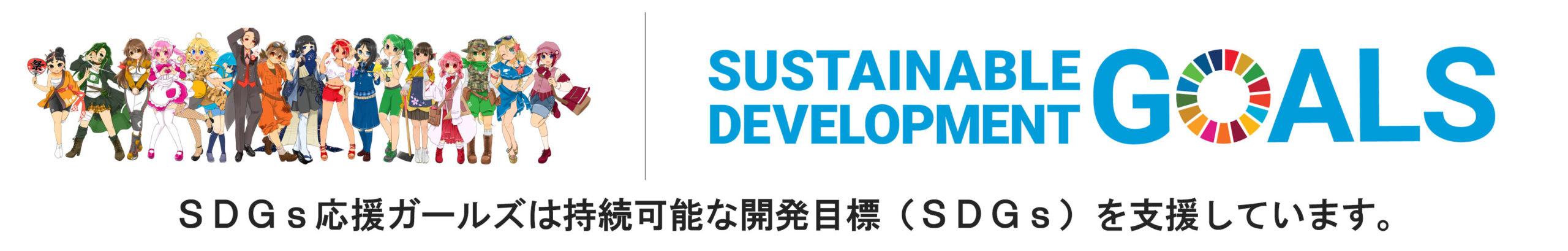 SDGs応援ガールズ